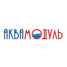 Аквамодуль®