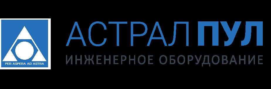 АСТРАЛПУЛ - Инженерное оборудование